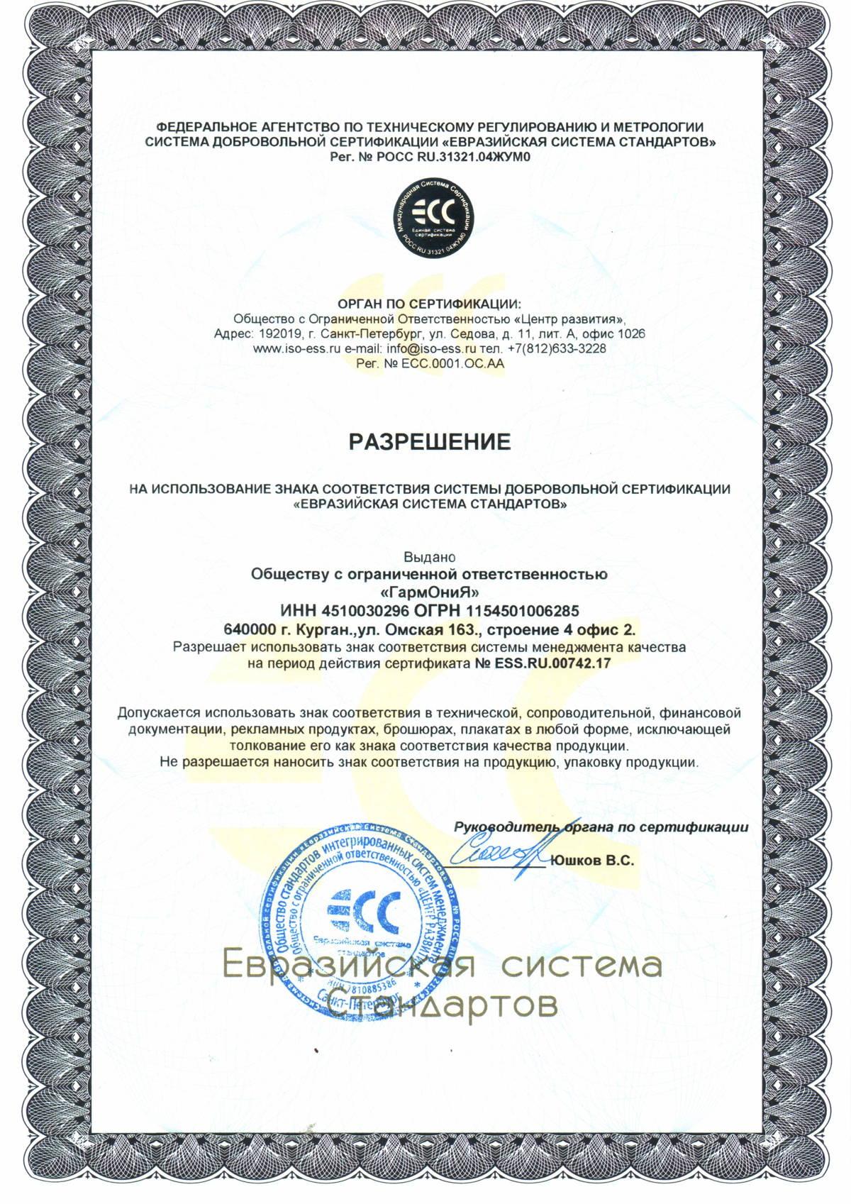 Лицензия компании 2